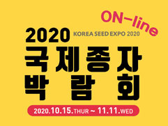 ON-line 2020 KOREA SEED EXPO 2020
